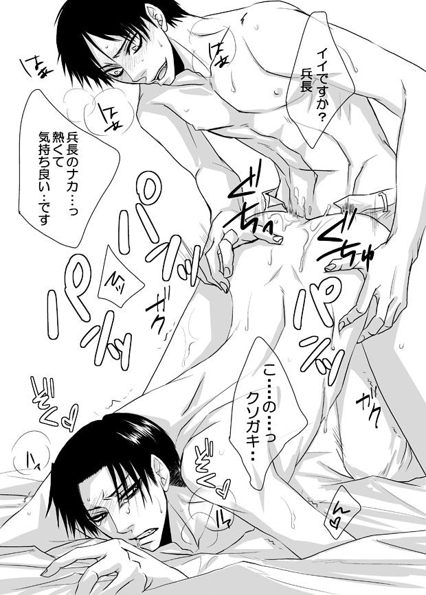 pictures attack titan on levi What is diego from ice age